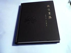 东林文库------护生画集(硬精装)