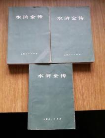 文革版图书: 水浒全传 上中下册全 [1975年一版一印]