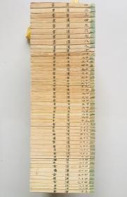 明治排印和刻本、汉 班固《汉书评林》100卷50册全、品好
