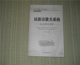 民族宗教学研究成果丛书:民族宗教关系的社会理论考察