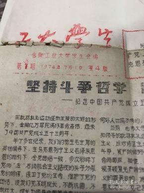 合肥工业大学工大学报1974年8期