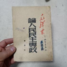 论人民民主专政毛泽东 解放社,1949.9再版。哈21页,规格32开
