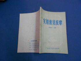 实用速效按摩-88年广东省卫生厅中医处