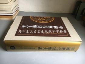 中国历代货币大系8: 清民国银两银元铜元卷   (8开精装带护封带外盒重达7KG)
