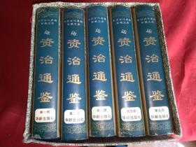 资治通鉴1--5册全