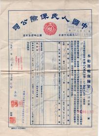 保险单据类-----1951年中国人保公司江西省永修县代理处