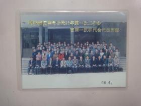 荆沙城区供电分局96年第一次工作会首届一次职工代表大会留影(已过塑)