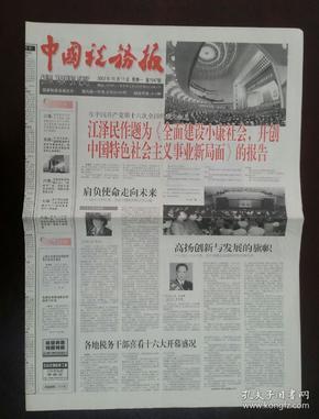 2002年11月11日《中国税务报》(江泽民做十六大报告)