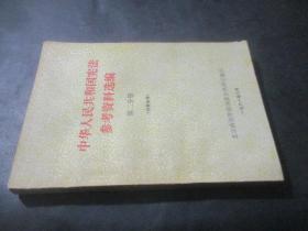 中华人民共和国宪法参考资料选编 第二分册