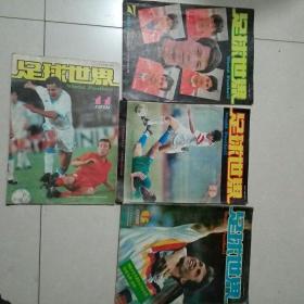 足球世界1991年 第6,7,9,11期