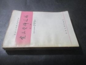 宪法资料选编 第二辑