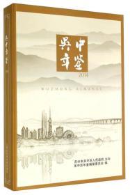 2014吴中年鉴