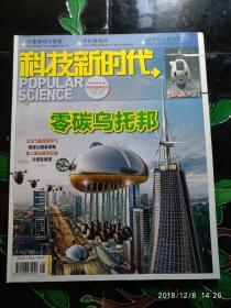 科技新时代2010.8