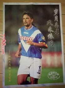 足球海报:《足球俱乐部》特别奉献:超级偶像珍藏版:巴乔:王子仗剑走天涯  (折叠寄送)