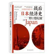 战后日本经济史:从喧嚣到沉寂的70年   9787513913843