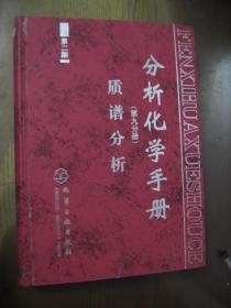 分析化学手册 【第九分册 质谱分析】第二版 精装