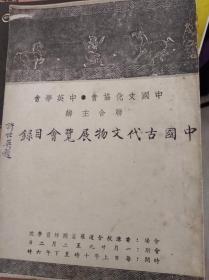 中国古代文物展览会目录  47年初版,包快递