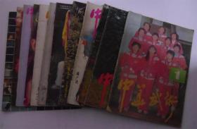 中华武术杂志 (1987年1-12期)12本