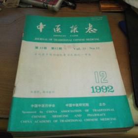 中医杂志1992年<1~12>