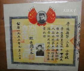 1952年平遥县第三高级小学稀见特殊毛像毕业证