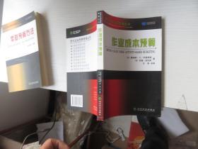 作业成本预算(现代企业预算管理丛书)