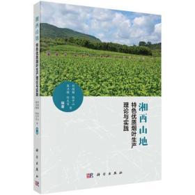 湘西山地特色优质烟叶生产理论与?#23548;?></a></p>                 <p class=