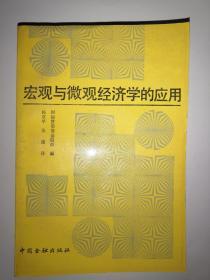 宏观与微观经济学的应用 中国金融出版社