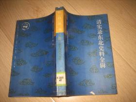 《清实录东北史料全辑》(三)长白丛书