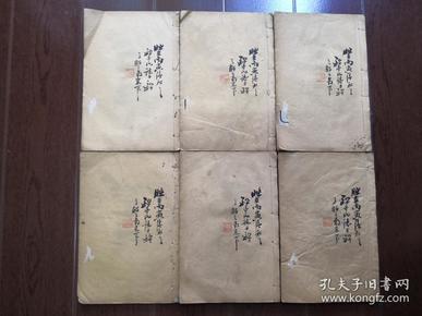 少见 民国十四年《国朝六家诗抄》(六册全)封面有题跋,内收藏章