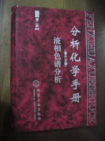 分析化学手册(第二版)第六分册 液相色谱分析