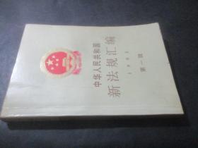 中华人民共和国新法规汇编 1995 第一辑
