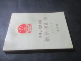 中华人民共和国新法规汇编 1995 第三辑