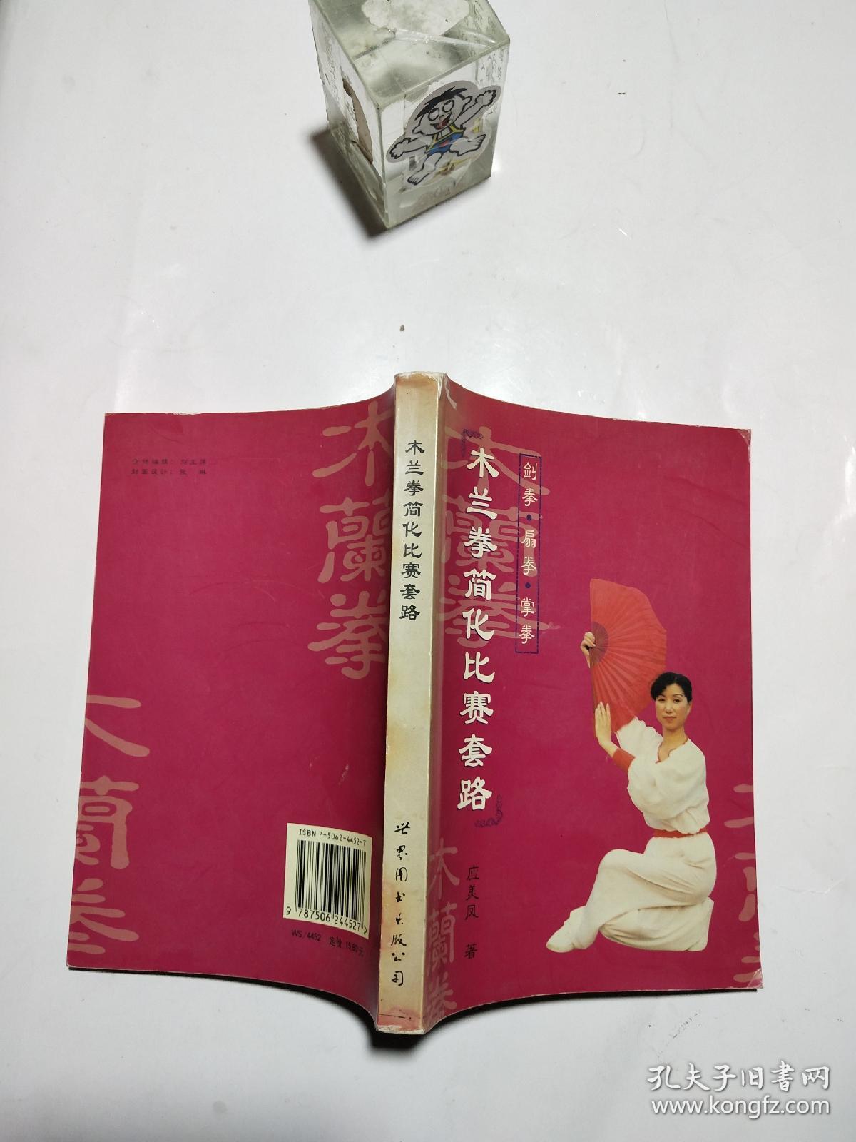 木兰拳简化v台球台球哈尔滨星牌套路图片