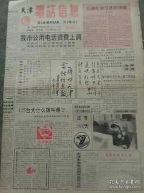 天津电话信息创刊号