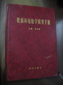 资源环境数学模型手册