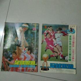 足球世界(1992年:第1,2期)