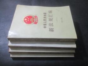 中华人民共和国新法规汇编 1993年(第一辑、第二辑、第三辑、第四辑)