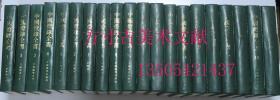 中国灯录全书16开精 全20册 哲学宗教    中国藏学出版社1993年1版1印限量100套