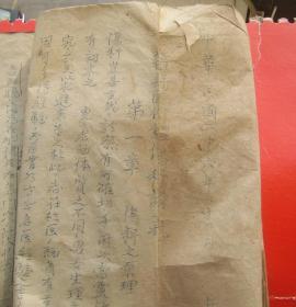稀见《赣县国术馆伤科讲义--后附国术史》民国26年年版  油印线装大开本(多图)