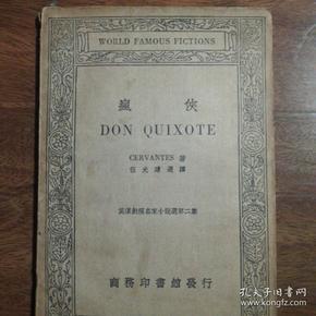 疯侠(现译为:堂吉诃德)(英汉对照名家小说选第二集)1936年初版