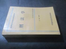 刑法学(高等政法院校规划教材) 中国政法大学出版社