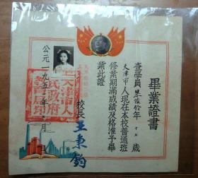 1951年天津市棉纺二厂工人业余学校毕业证特殊毛像