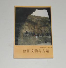 洛阳文物与古迹  1987年1版1印