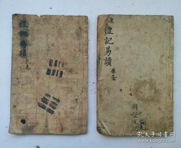 """Qing Guangxu Bingxun Chunji's """"Book of Rites Easy to Read"""", Volume I and Volume Two, two thick volumes. Qing Dynasty Guangxu Bingnian: Twelve years of Guangxu (1886). Qing woodcut large book ancient rare book."""