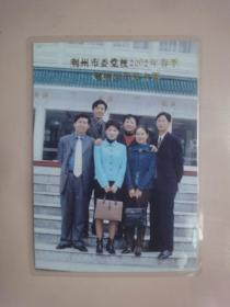 荆州巿委党校2002年春季荆州区学员合影(已过塑)