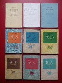 高中语文1至6册加补充3本,高中语文全套9本,高中语文1991-1996年印