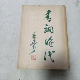 青铜时代(郭沫若)陈玉龙毛笔签名