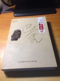 巴金选集(第9卷)