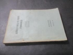 南斯拉夫社会主义联邦共和国宪法  1963年