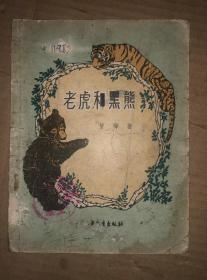 老虎和黑熊(插图本) 馆藏